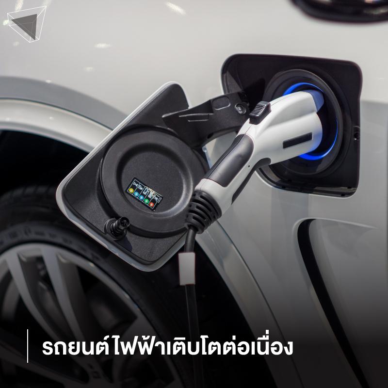 พลังงาน 2021 รถยนต์ไฟฟ้าจะเติบโต
