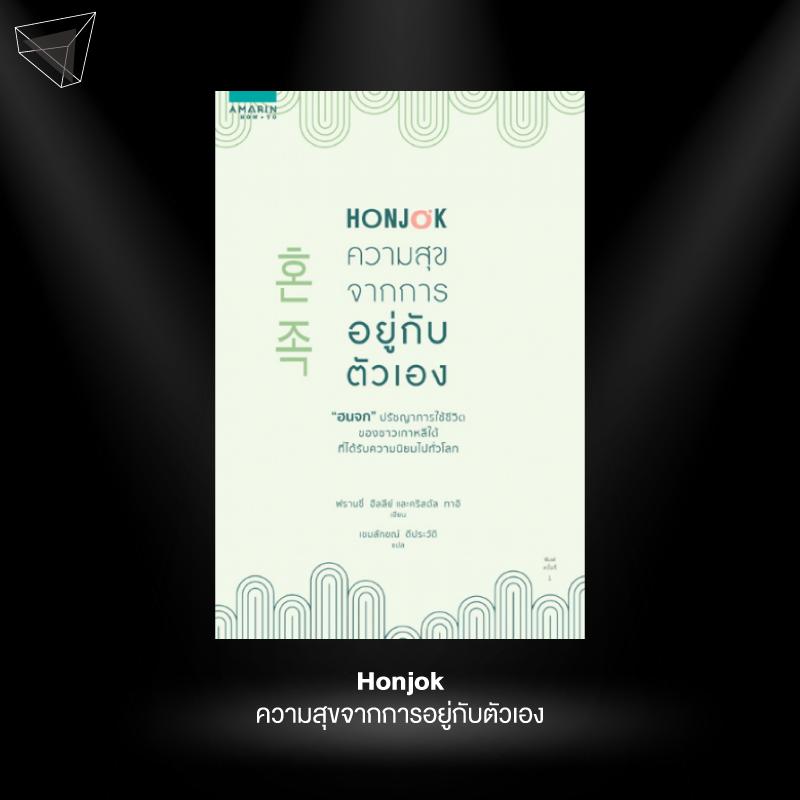 หนังสือน่าอ่าน 2021 Honjok ความสุขจากการอยู่กับตัวเอง