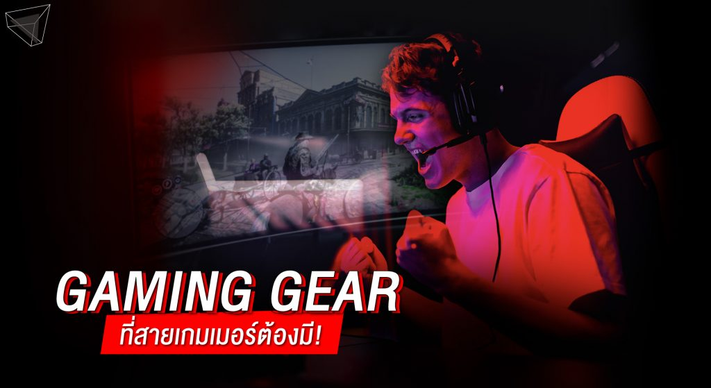 Gaming Gear เกมมิ่ง