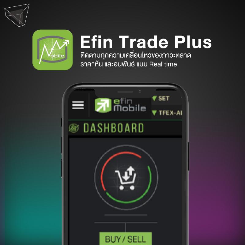 แอปลงทุน Efin Trade Plus