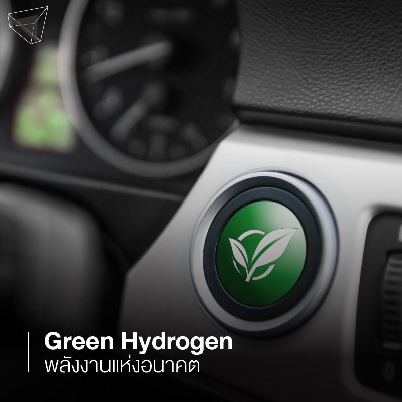 Green Hydrogen ทางเลือกของพลังงาน 2021