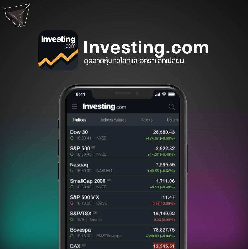 แอปลงทุน Investing.com