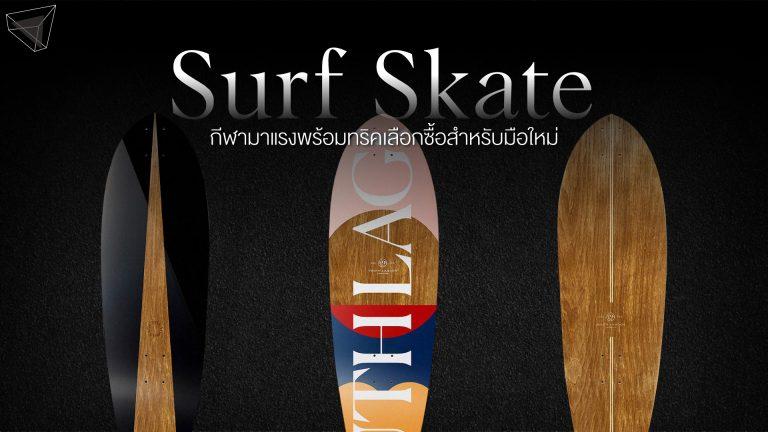 Surf Skate (เซิร์ฟสเก็ต)