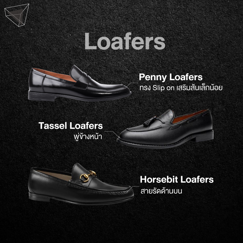 รองเท้าหนังผู้ชายทรง Loafers