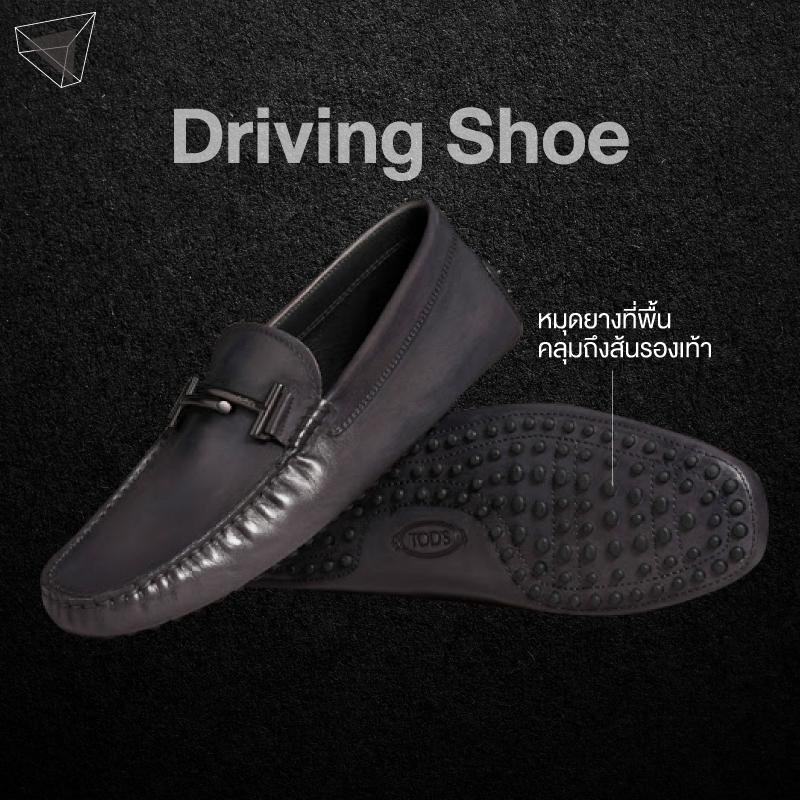รองเท้าหนังผู้ชายทรง Driving Shoe