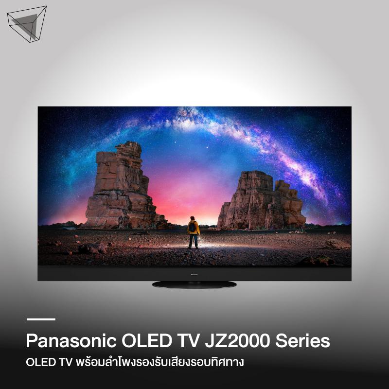 นวัตกรรม 2021 Panasonic – OLED TV JZ2000 Series