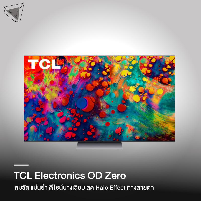 นวัตกรรม 2021 TCL Electronics – ทีวีรุ่น OD Zero