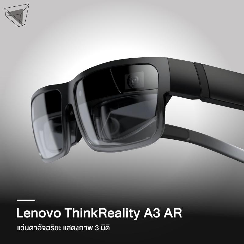 นวัตกรรม 2021 Lenovo – ThinkReality A3 แว่นตาอัจฉริยะ