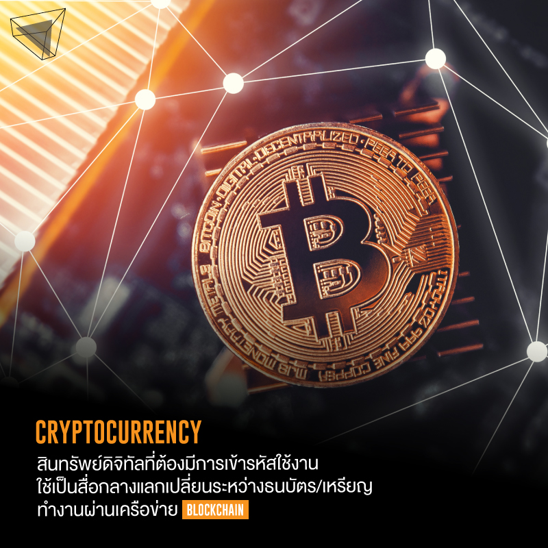 Cryptocurrency คือ