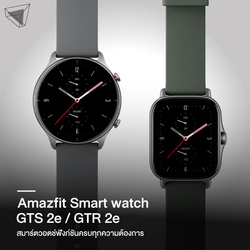 นวัตกรรม 2021 Amazfit – สมาร์ตวอตช์ GTS 2e / GTR 2e