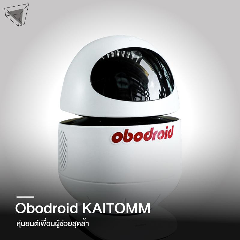 นวัตกรรม 2021 Obodroid – หุ่นยนต์ไข่ต้ม (KAITOMM)