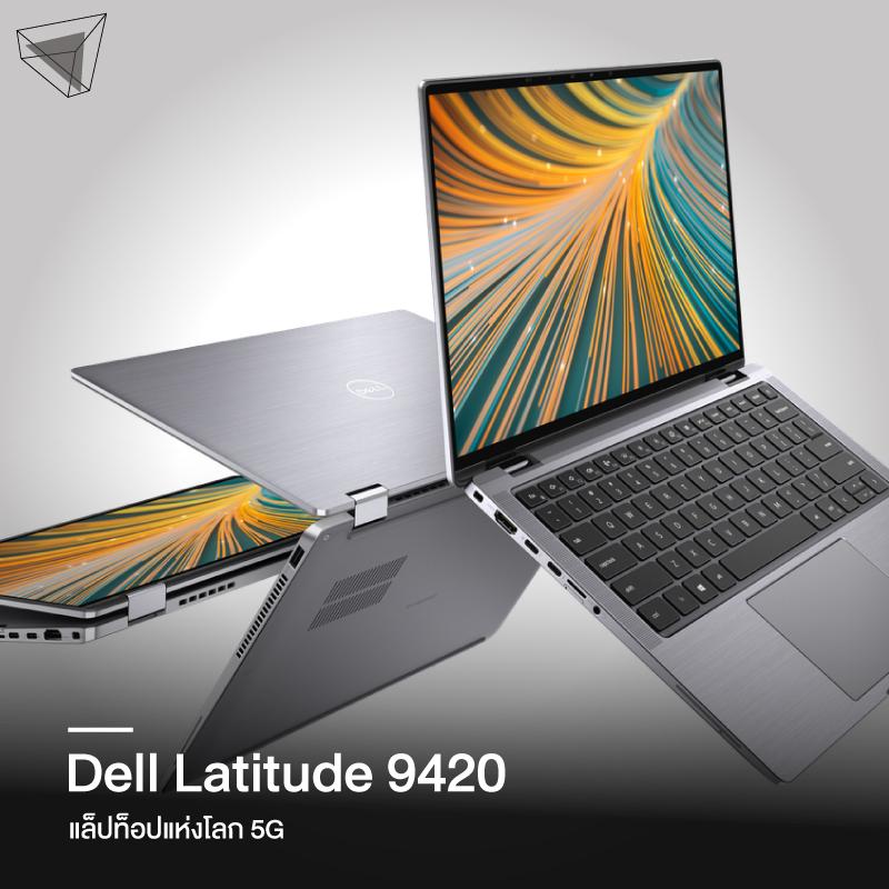 นวัตกรรม 2021 Dell – แล็ปท็อป Latitude 9420