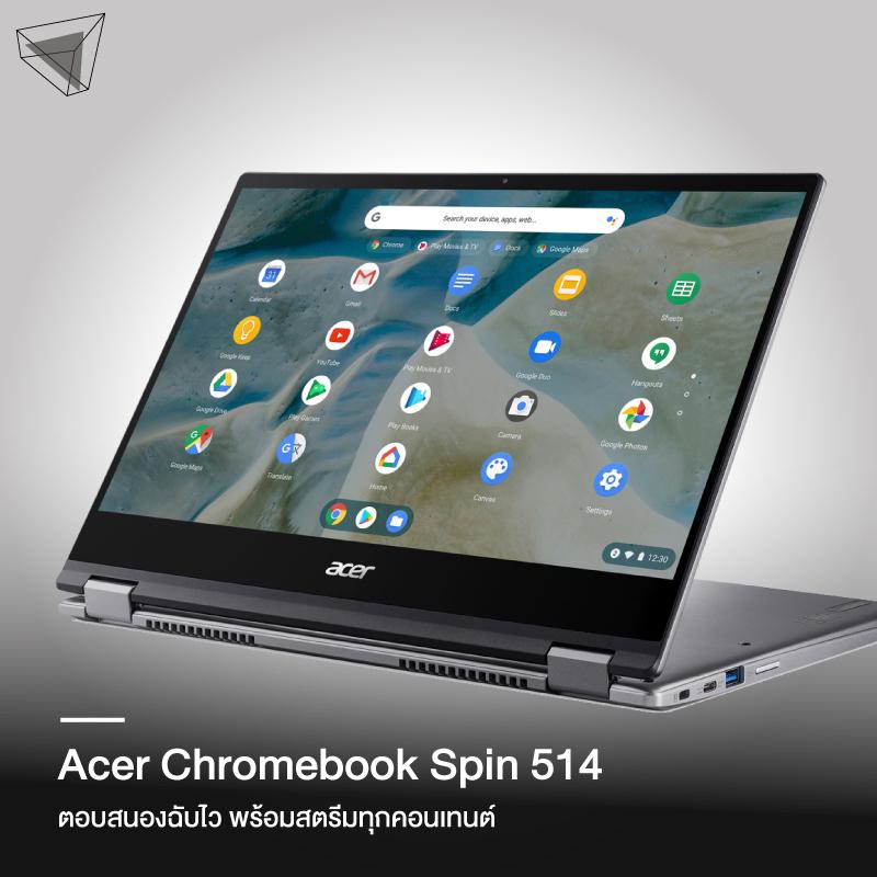 นวัตกรรม 2021 Acer – Chromebook Spin 514
