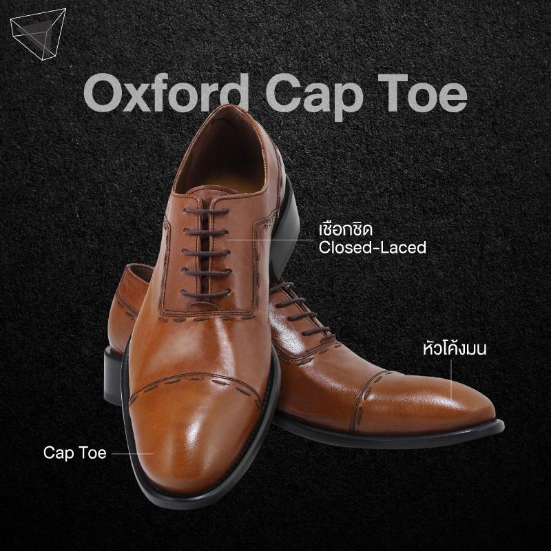 รองเท้าหนังผู้ชายทรง Oxford Cap Toe