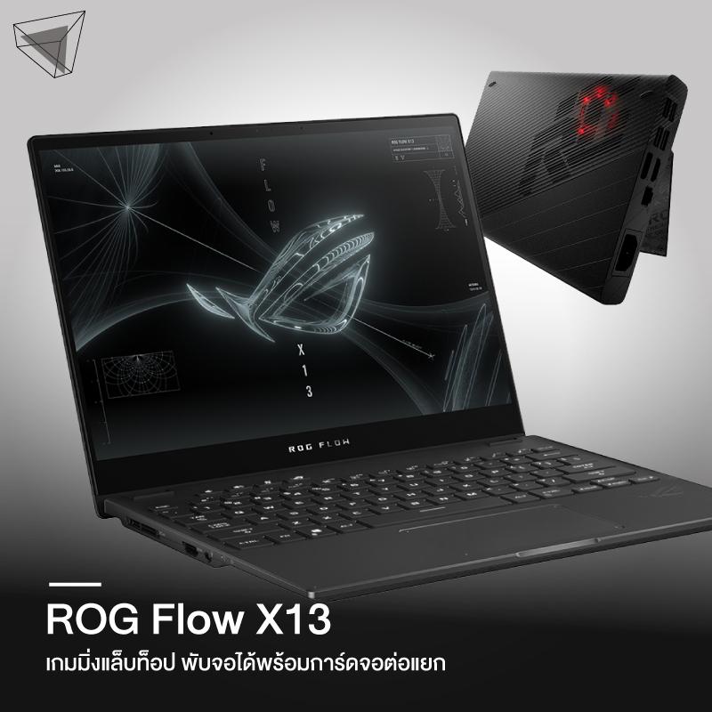 นวัตกรรม 2021 Asus – เกมมิ่งแล็บท็อป ROG Flow X13