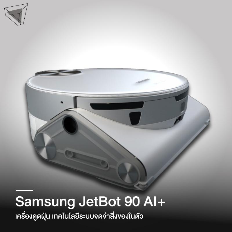 นวัตกรรม 2021 Samsung – เครื่องดูดฝุ่น JetBot 90 AI+