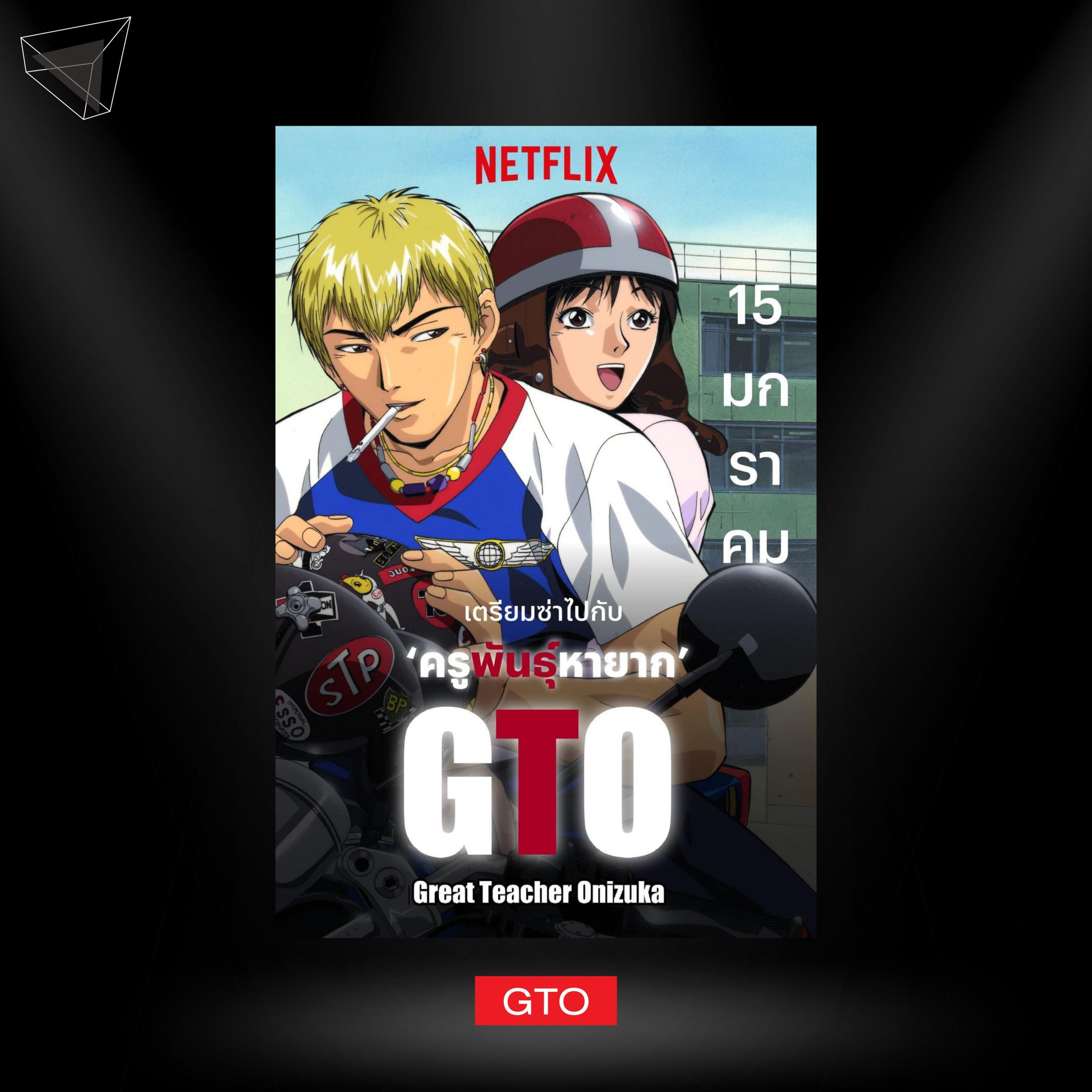 """อนิเมะน่าดู เรื่อง """"GTO คุณครูพันธุ์หายาก"""""""