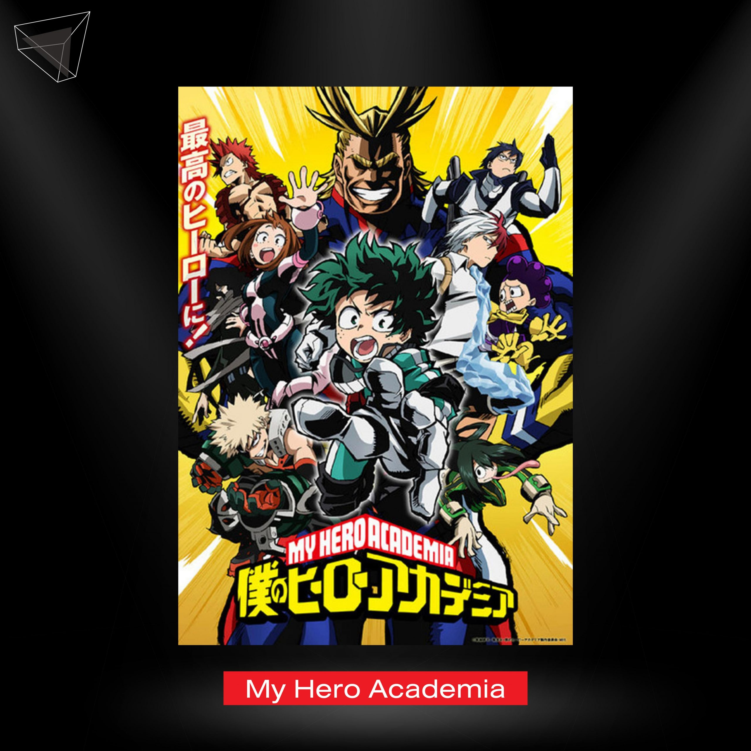 """อนิเมะน่าดู เรื่อง """"My Hero Academia"""""""