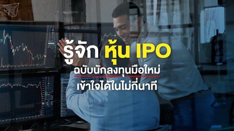 หุ้น IPO
