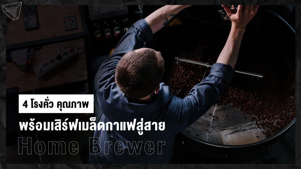 แนะนำโรงคั่วเมล็ดกาแฟ