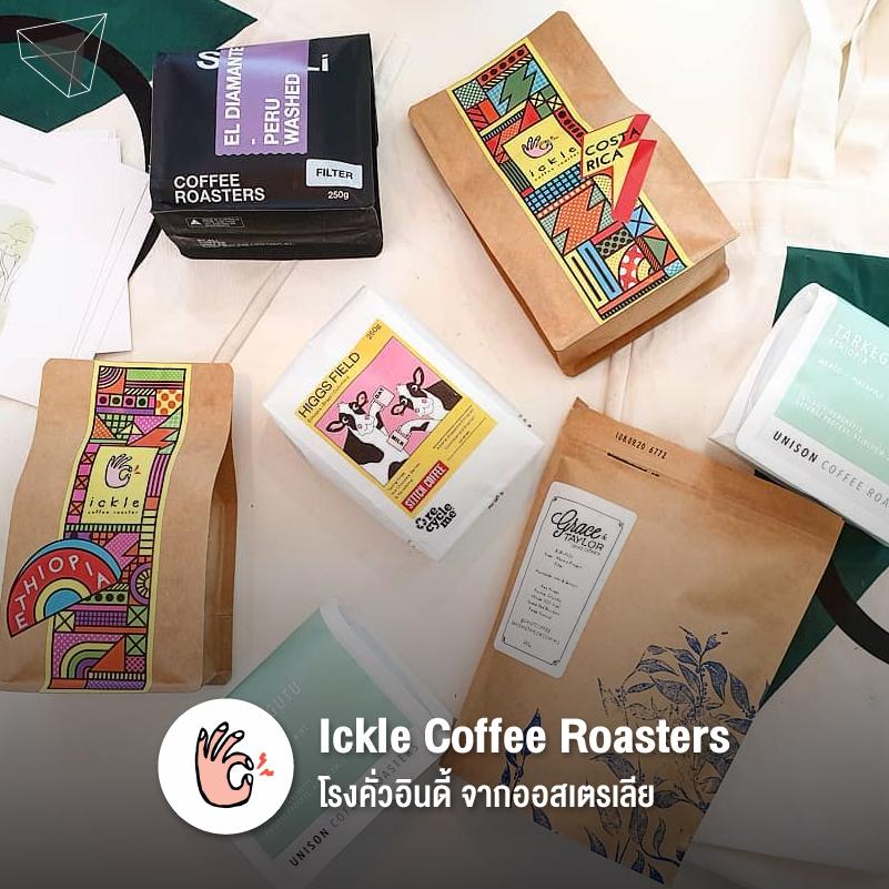 เมล็ดกาแฟ จาก Ickle Coffee Roasters