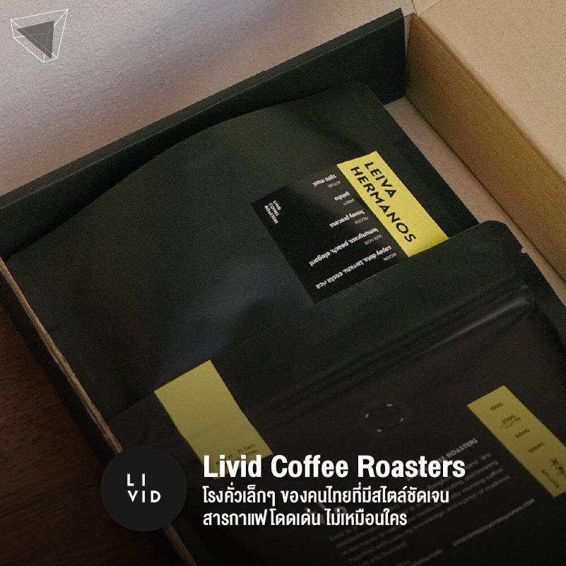 เมล็ดกาแฟ จาก Livid Coffee Roasters