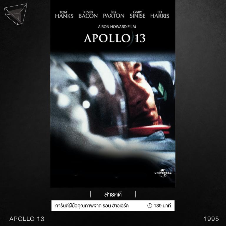 หนังเรื่อง Apollo 13