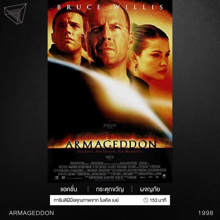 หนังเรื่อง Armageddon