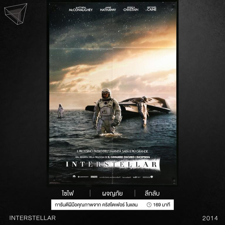 หนังเรื่อง Interstellar