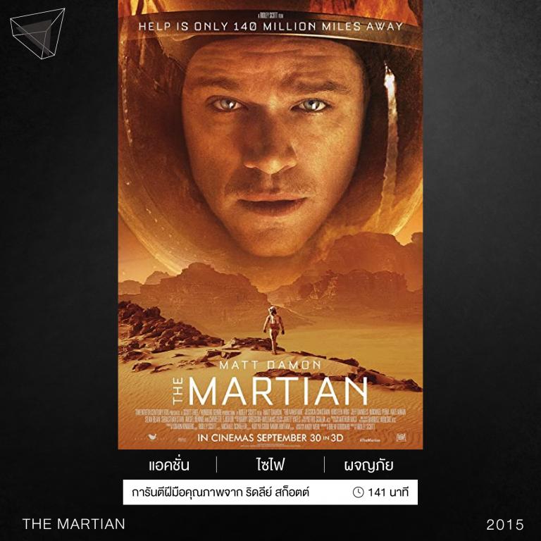หนังเรื่อง Martian
