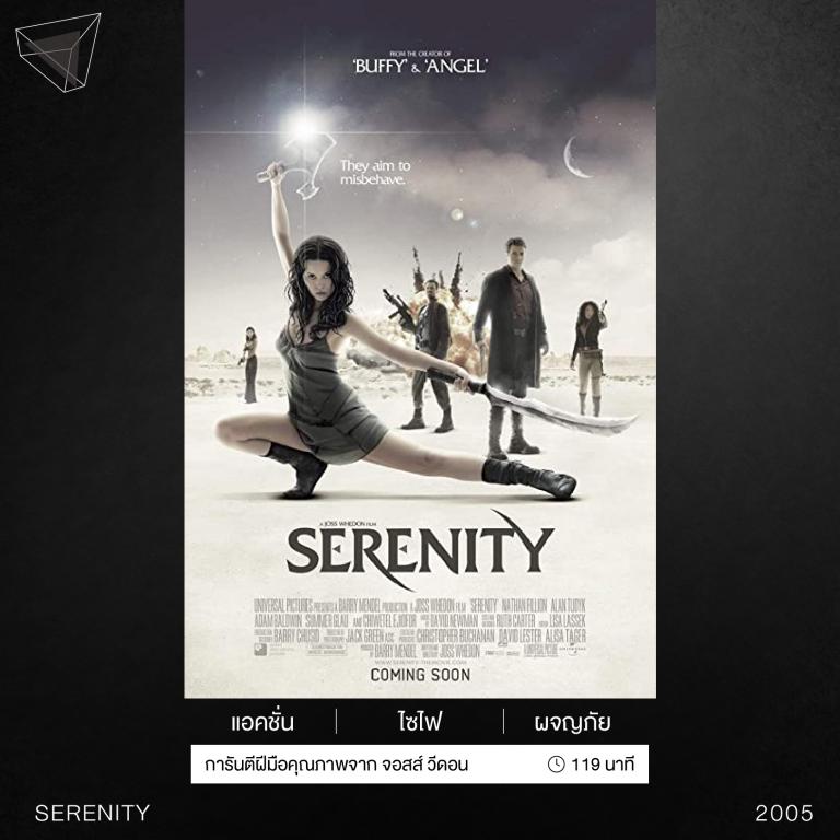 หนังเรื่อง Serenity