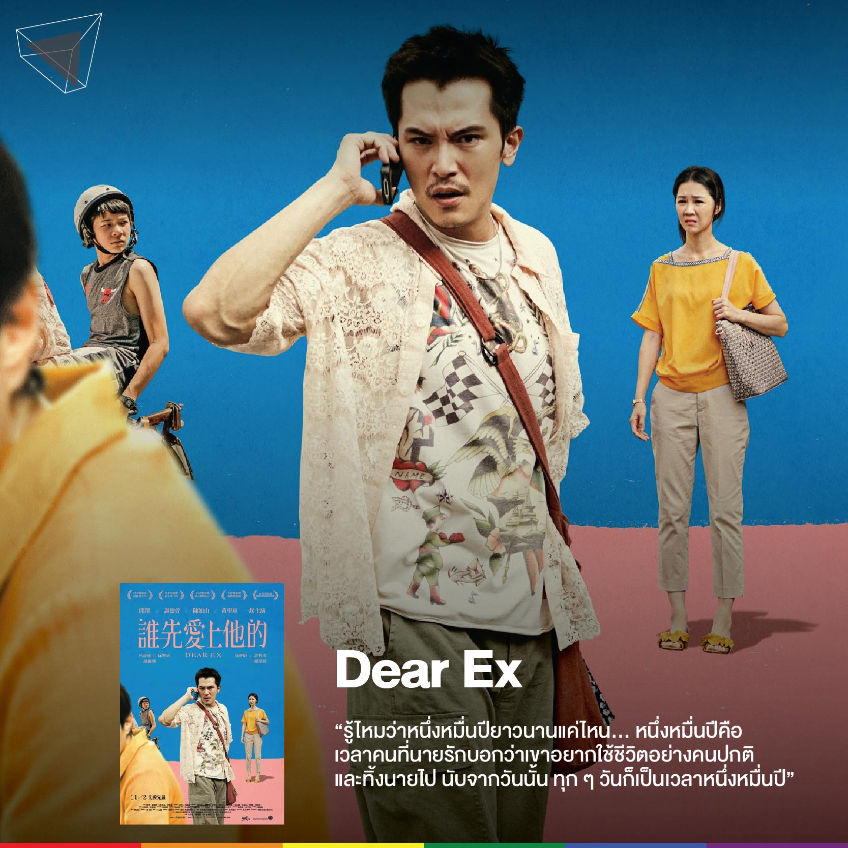 Dear Ex (2018) หนังเกย์จากฝั่งไต้หวัน