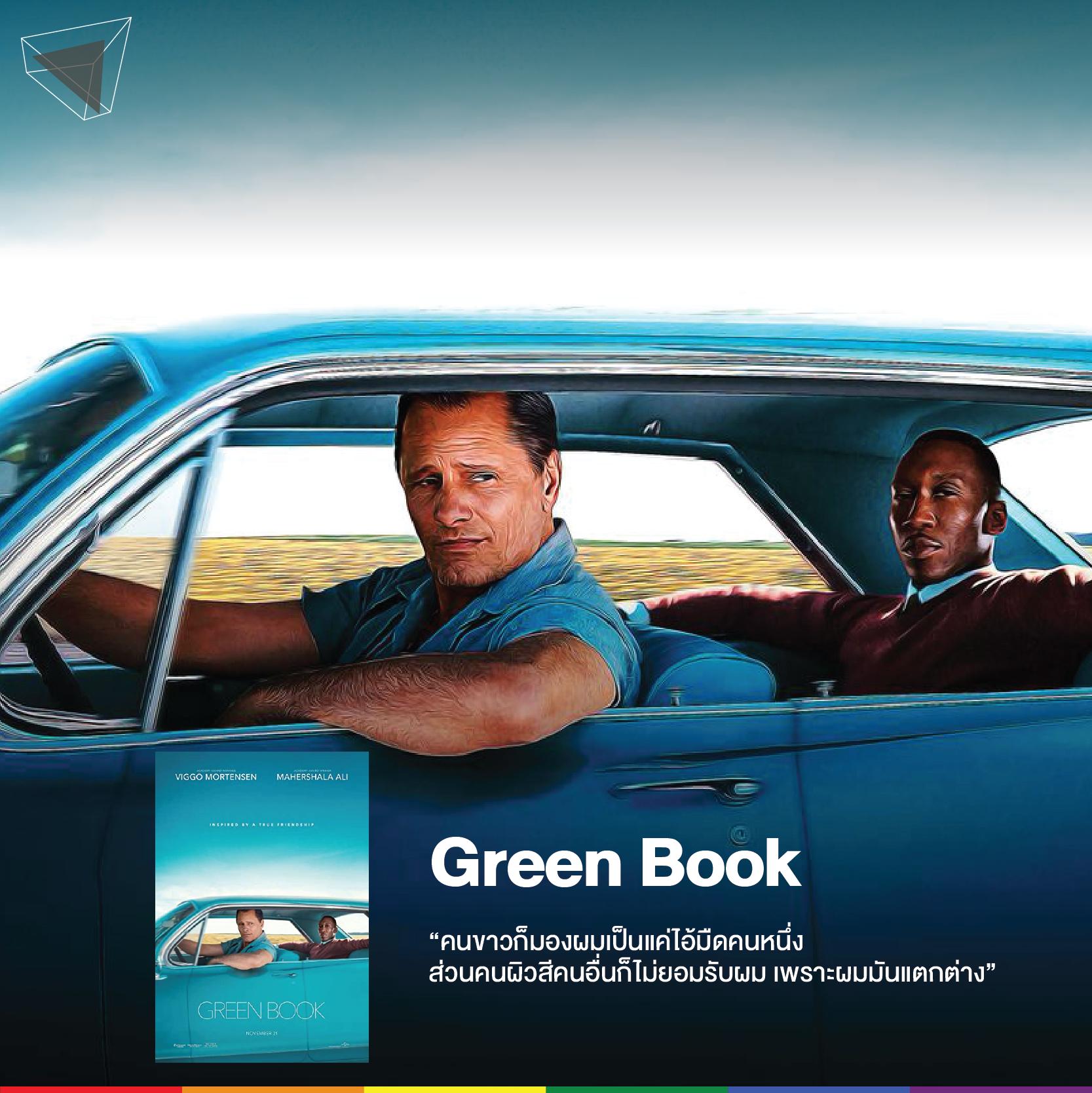 Green Book (2018) หนังเกย์ที่คว้า 3 รางวัลออสการ์ ในสาขาภาพยนตร์ยอดเยี่ยม