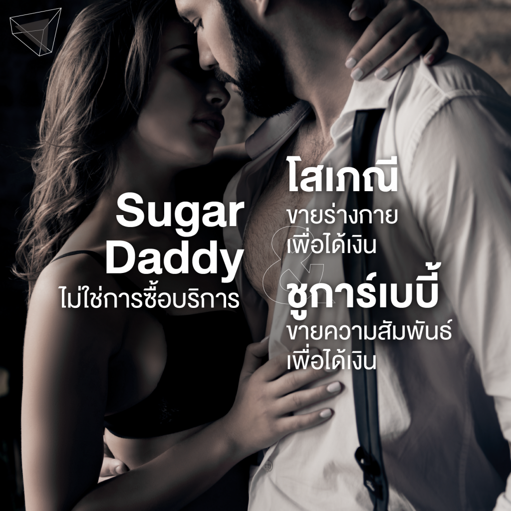 แตกต่างระหว่าง Sugar Baby และโสเภณี