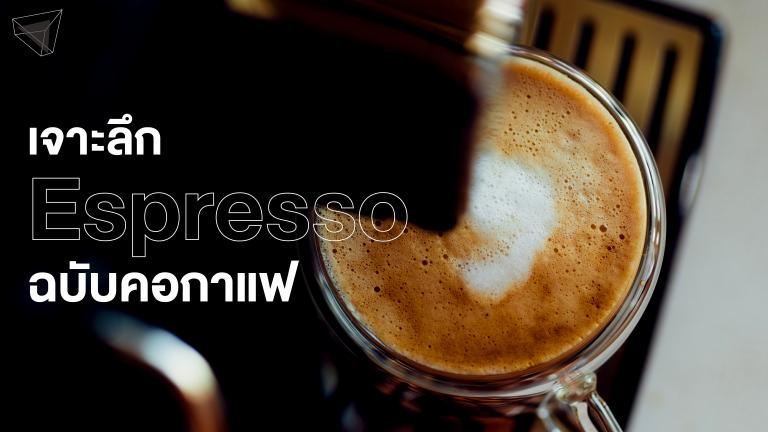 กาแฟเอสเพรสโซ (Espresso)