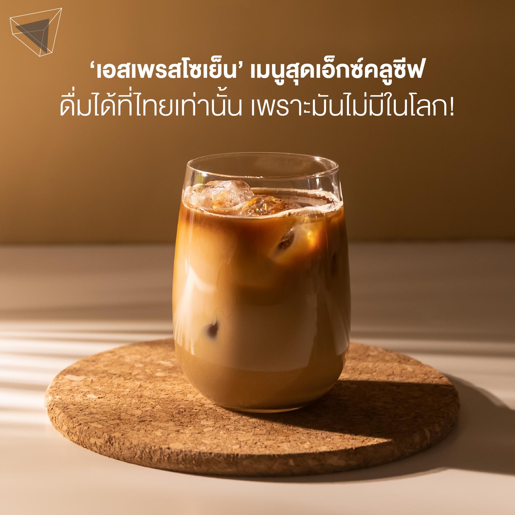 เอสเย็น หาดื่มได้แค่ในไทย