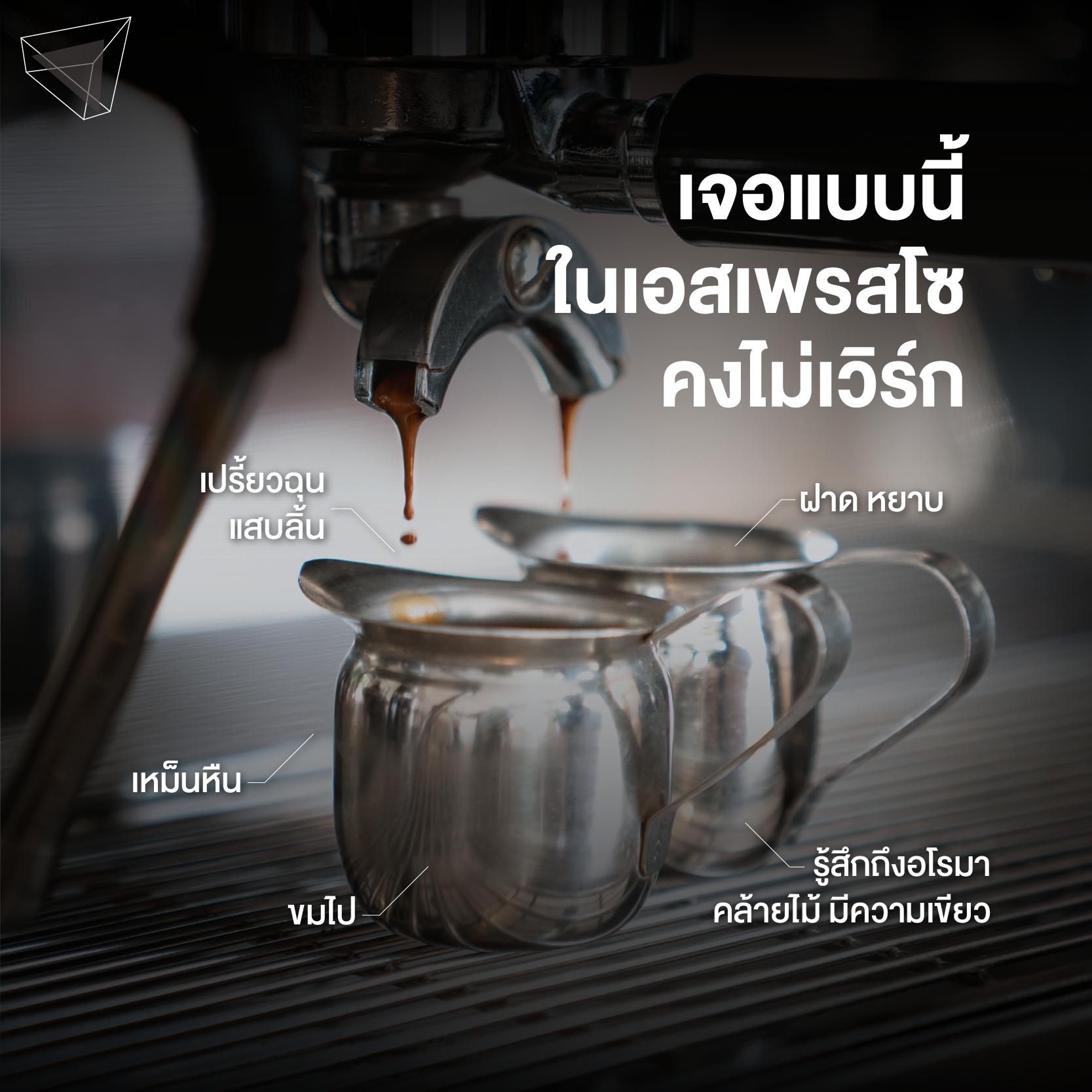 รสชาติของกาแฟเอสเพรสโซเป็นแบบไหน