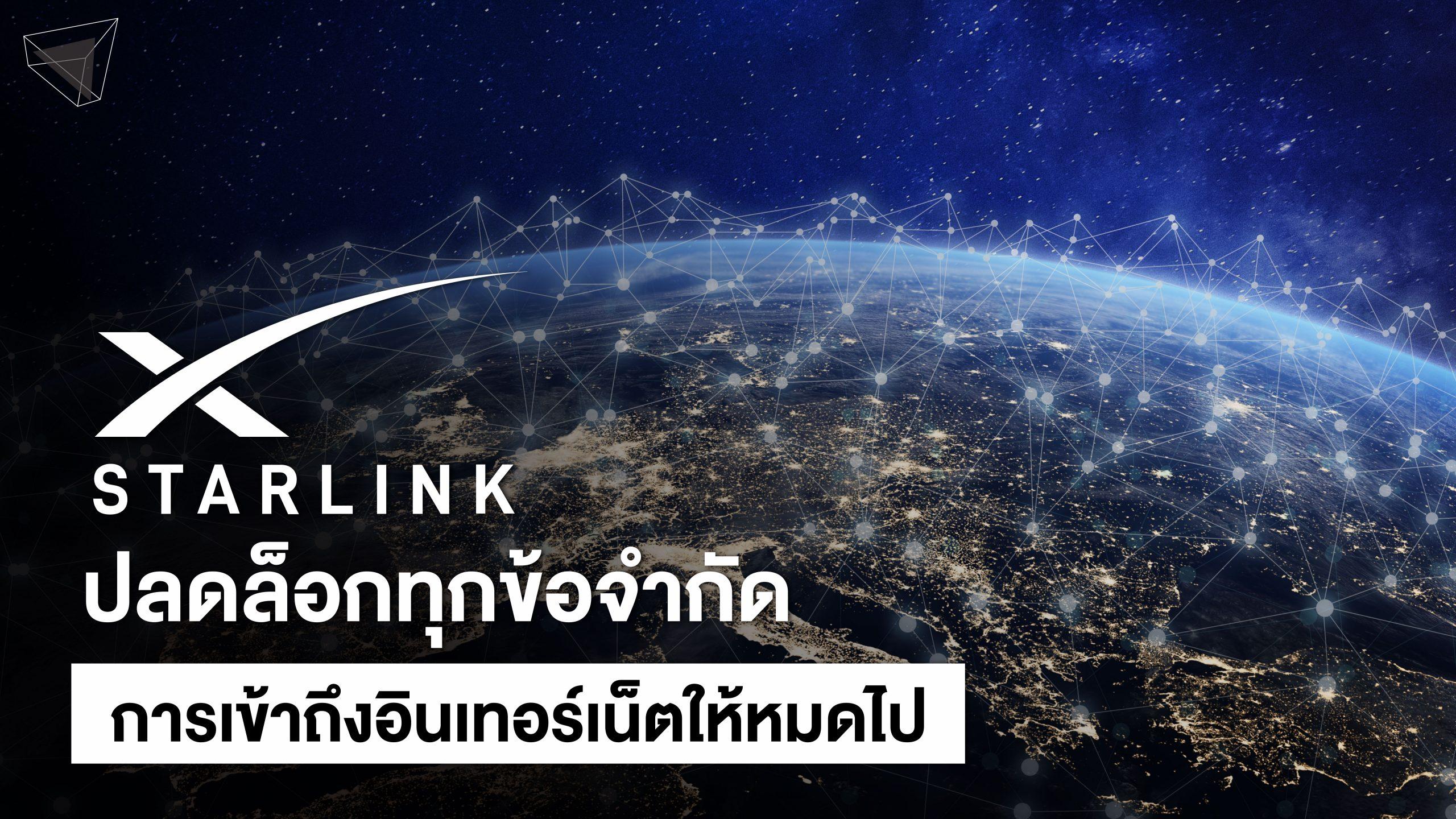 Starlink คืออะไร