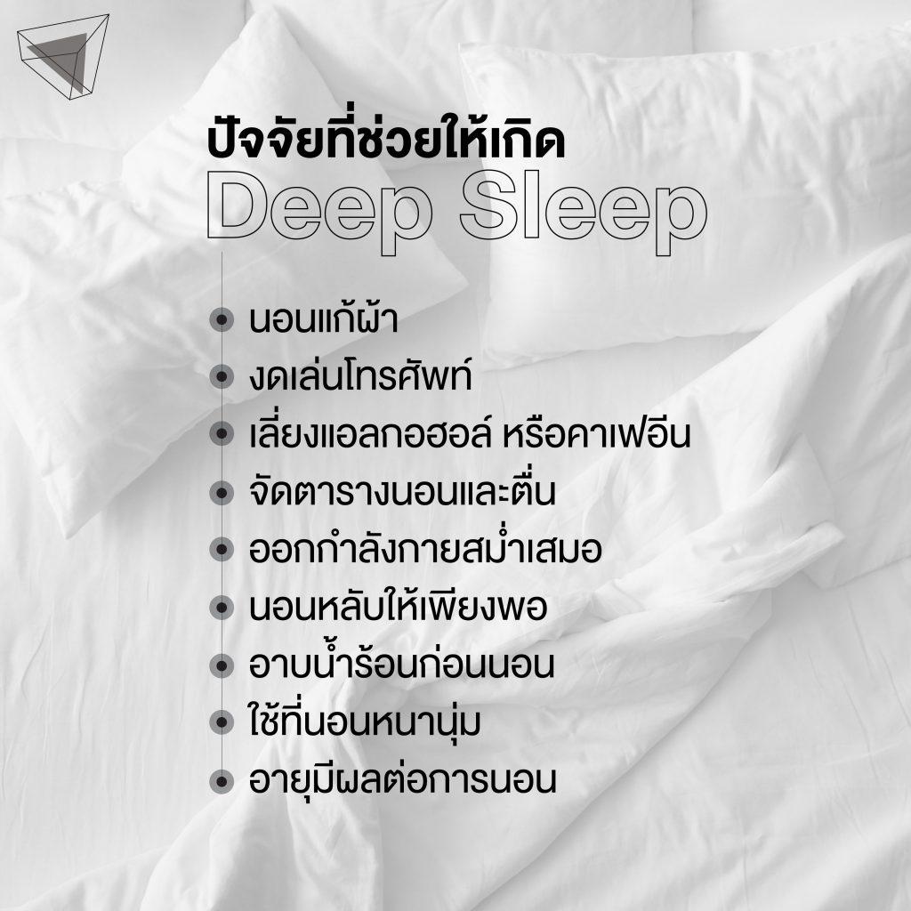 ปัจจัยที่ช่วยให้เกิด Deep Sleep