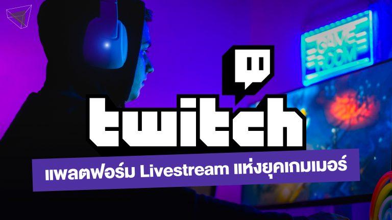 Twitch (ทวิทช์) แพลตฟอร์ม Livestream ที่โด่งดัง