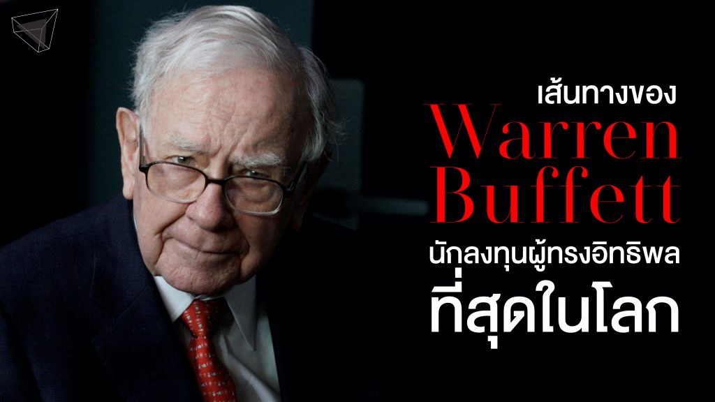 วอร์เรน บัฟเฟตต์ นักลงทุนผู้ทรงอิทธิพลที่สุดในโลก