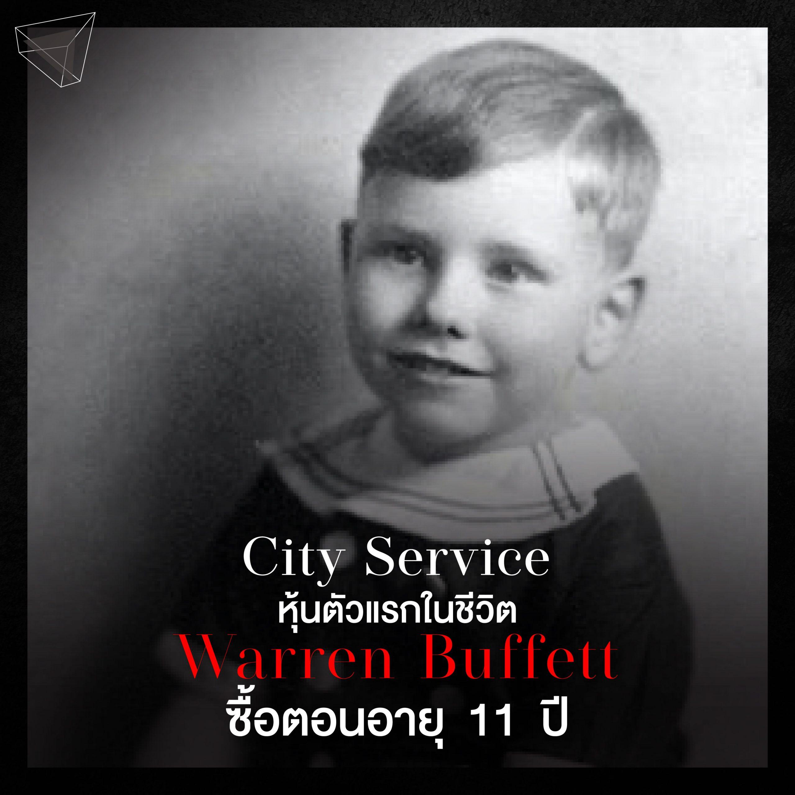 วอร์เรน บัฟเฟตต์ หุ้นตัวแรก City Service