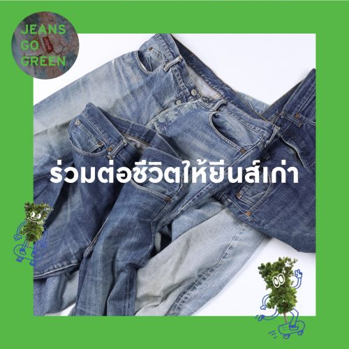 ลีวายส์ Jeans Go Green