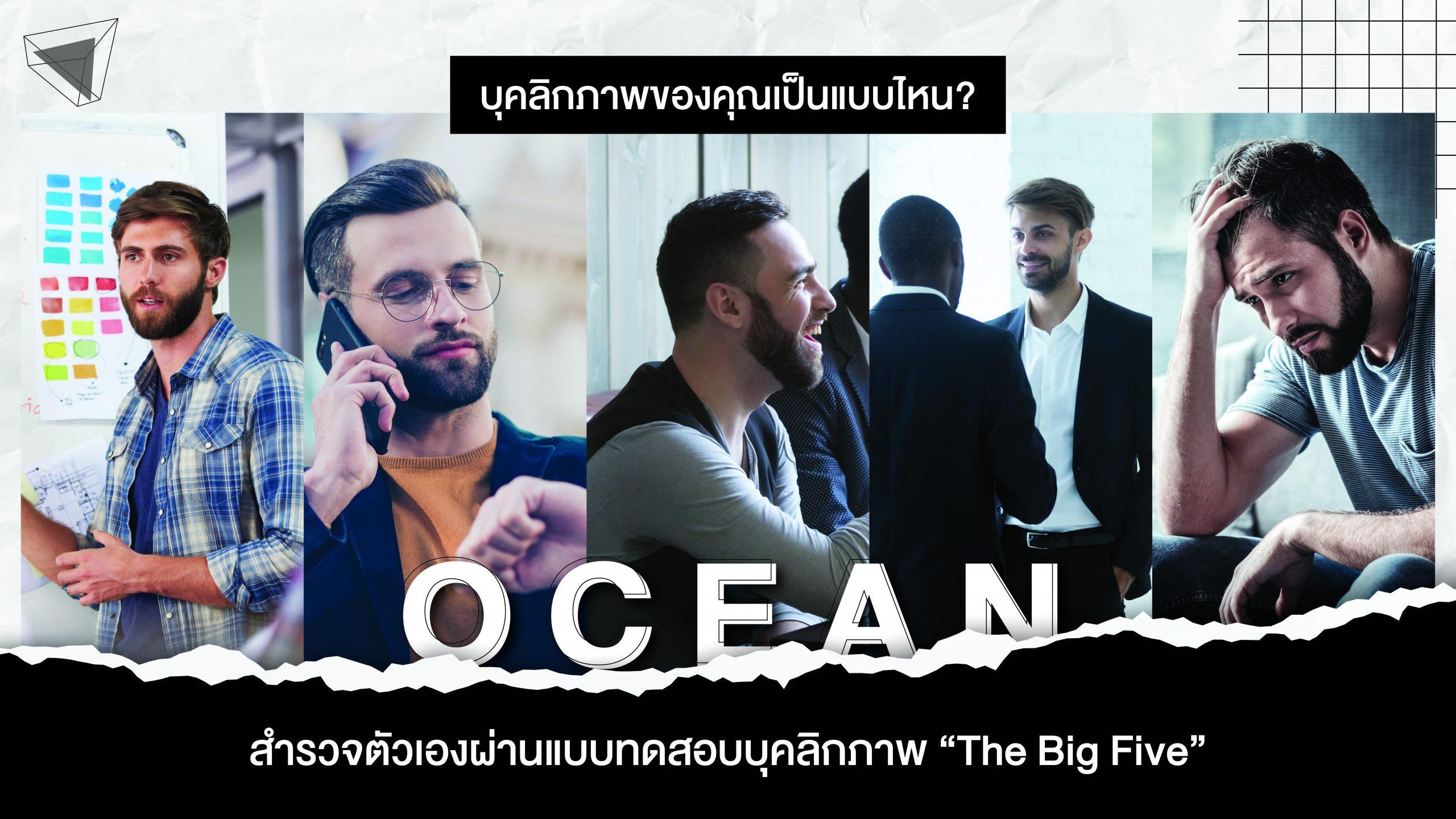 แบบทดสอบบุคลิกภาพ The Big Five OCEAN