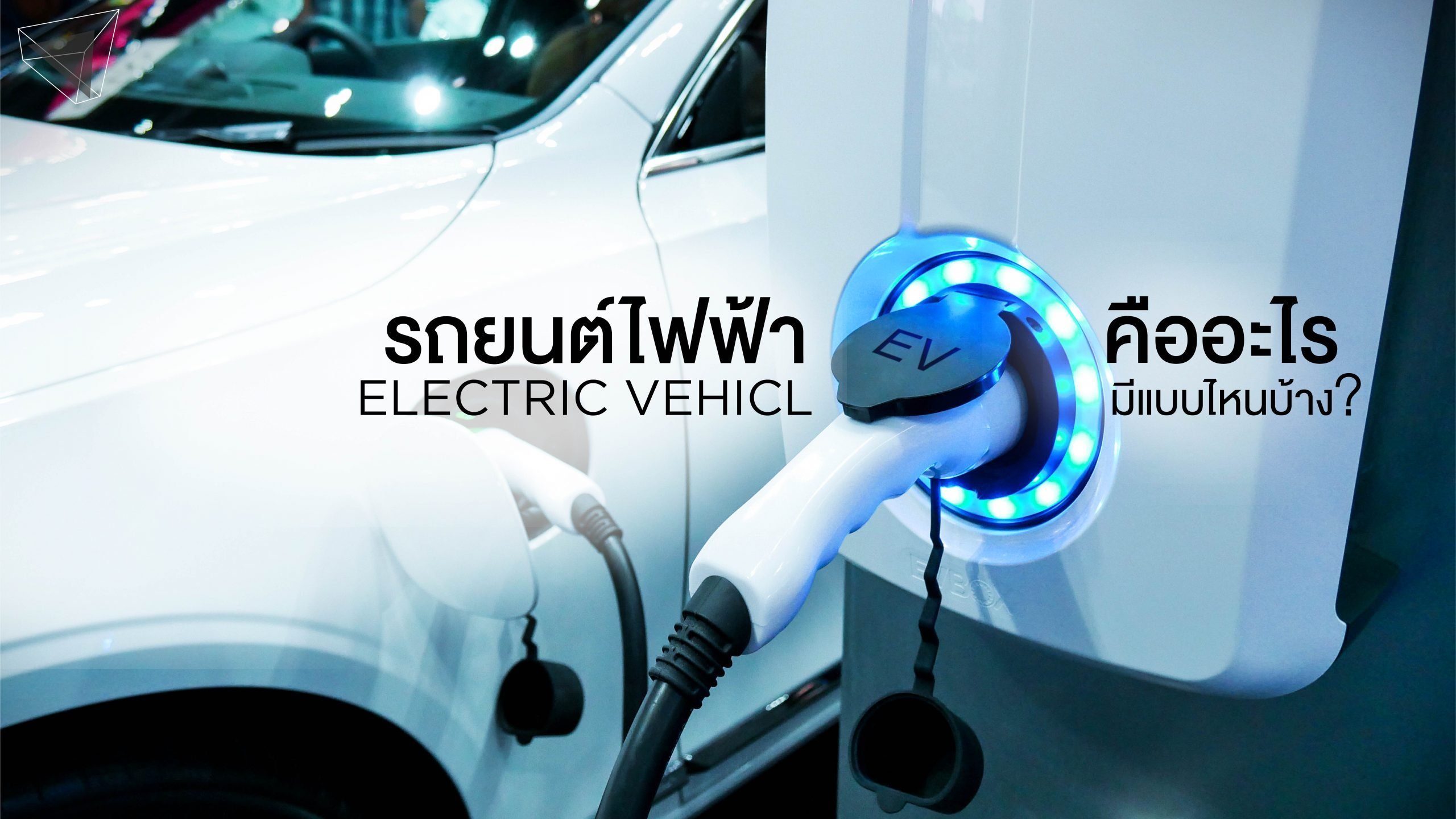 รถยนต์ไฟฟ้า (Electric Vehicle: EV)