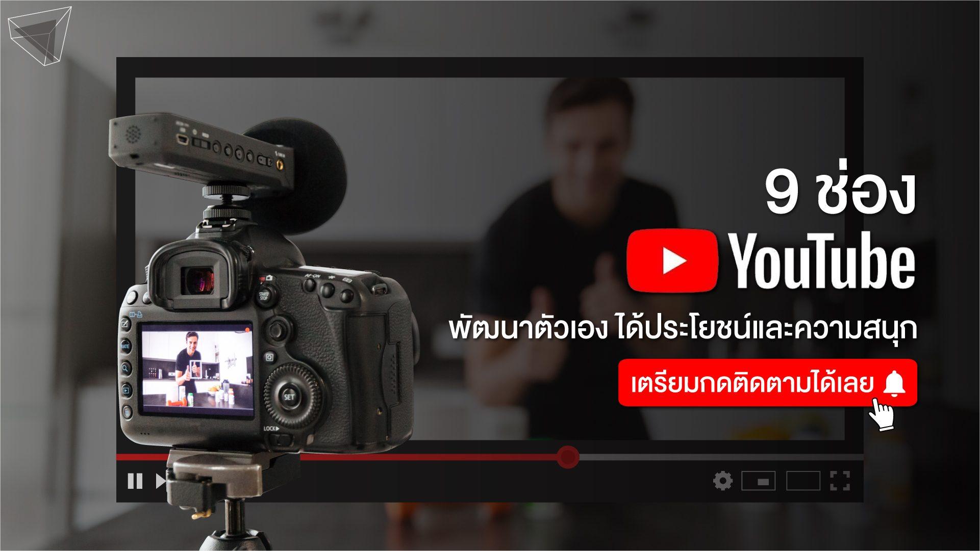 ช่อง Youtube พัฒนาตนเอง