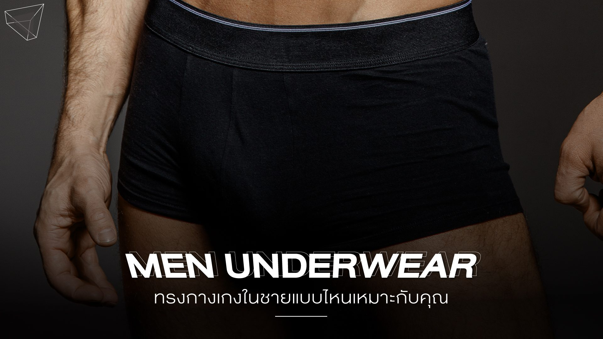 วิธีเลือกกางเกงในชาย