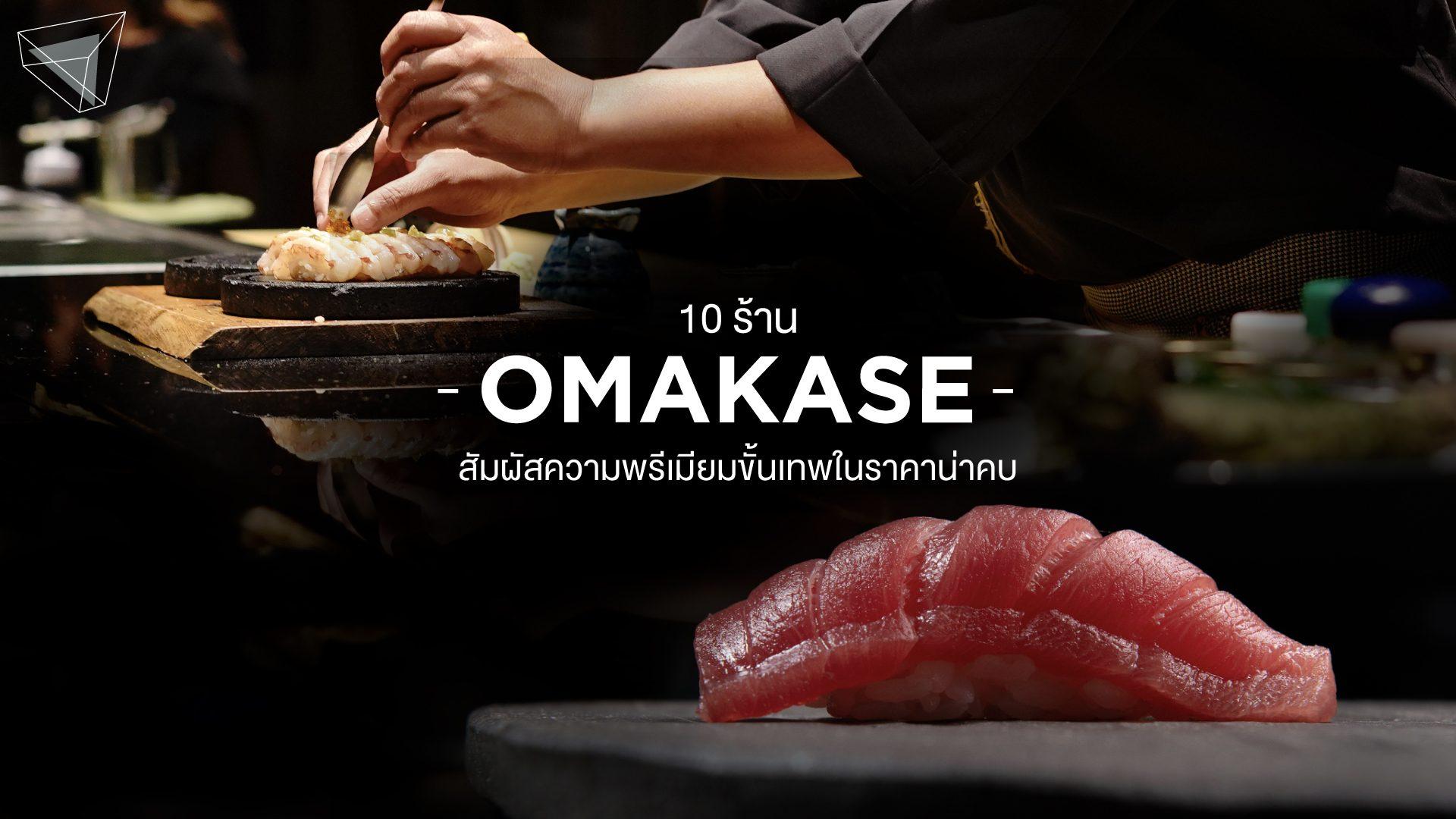 omakase โอมากาเสะ