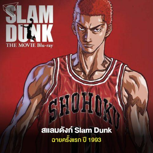 การ์ตูนญี่ปุ่น เรื่อง สแลมดังก์ Slam Dunk