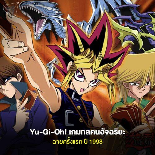 การ์ตูนญี่ปุ่น เรื่อง Yu-Gi-Oh!